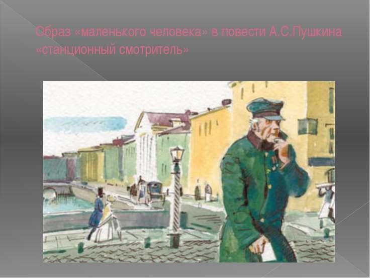 Образ «маленького человека» в повести А.С.Пушкина «станционный смотритель»