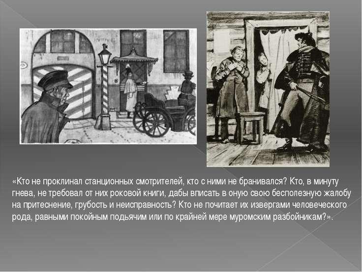 «Кто не проклинал станционных смотрителей, кто с ними не бранивался? Кто, в м...