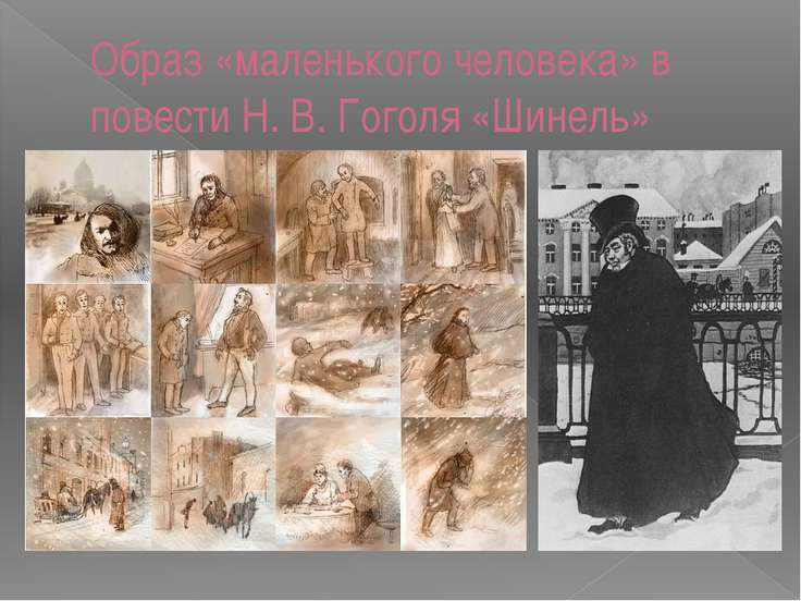 Образ «маленького человека» в повести Н. В. Гоголя «Шинель»