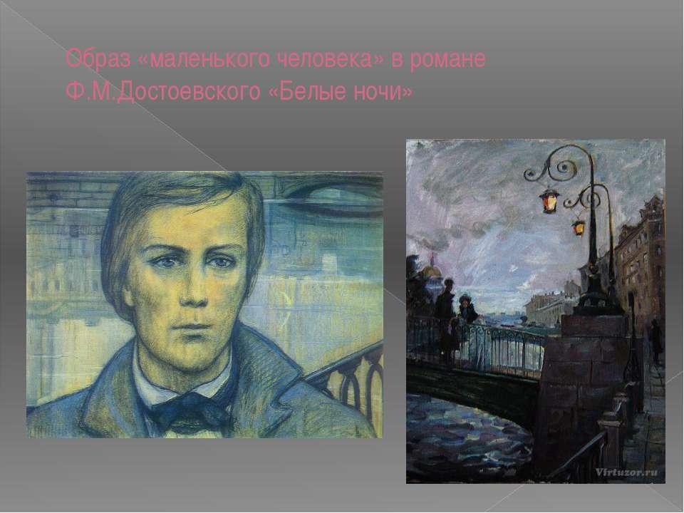 Образ «маленького человека» в романе Ф.М.Достоевского «Белые ночи»