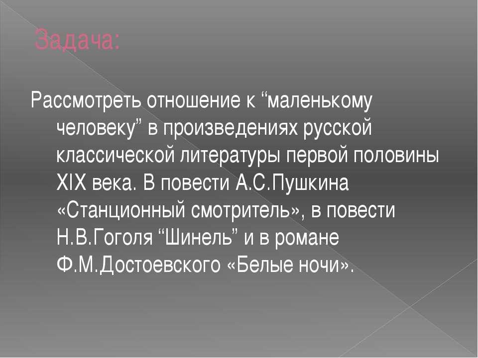 """Задача: Рассмотреть отношение к """"маленькому человеку"""" в произведениях русской..."""
