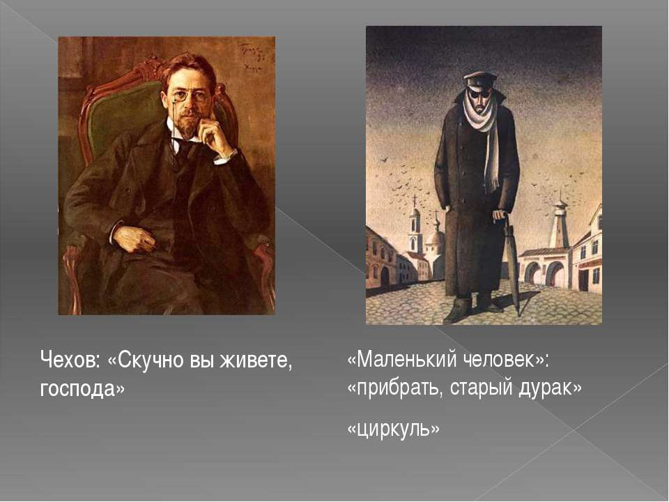 Чехов: «Скучно вы живете, господа» «Маленький человек»: «прибрать, старый дур...