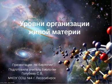 Уровни организации живой материи Презентация по биологии Подготовила учитель ...