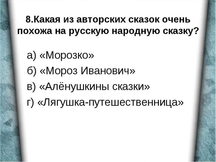 8.Какая из авторских сказок очень похожа на русскую народную сказку? а) «Моро...