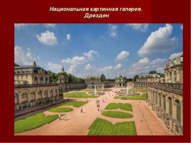 Национальная картинная галерея. Дрезден