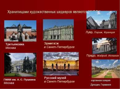 Хранилищами художественных шедевров являются музеи Третьяковка Москва ГМИИ им...