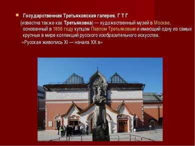 Государственная Третьяковская галерея, Г Т Г (известна также как Третьяковка)...
