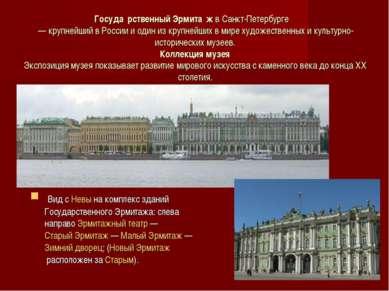 Госуда рственный Эрмита ж в Санкт-Петербурге — крупнейший в России и один из...