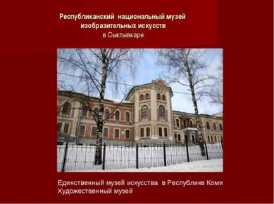 Республиканский национальный музей изобразительных искусств в Сыктывкаре Един...