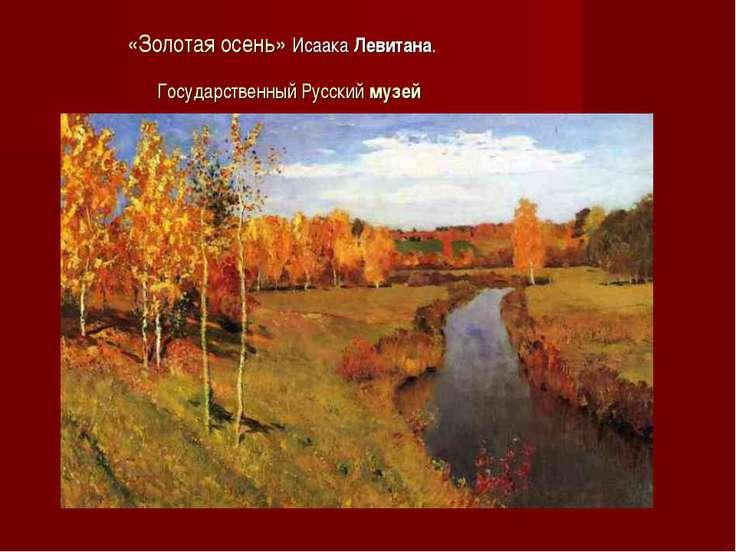 «Золотая осень» Исаака Левитана. Государственный Русский музей