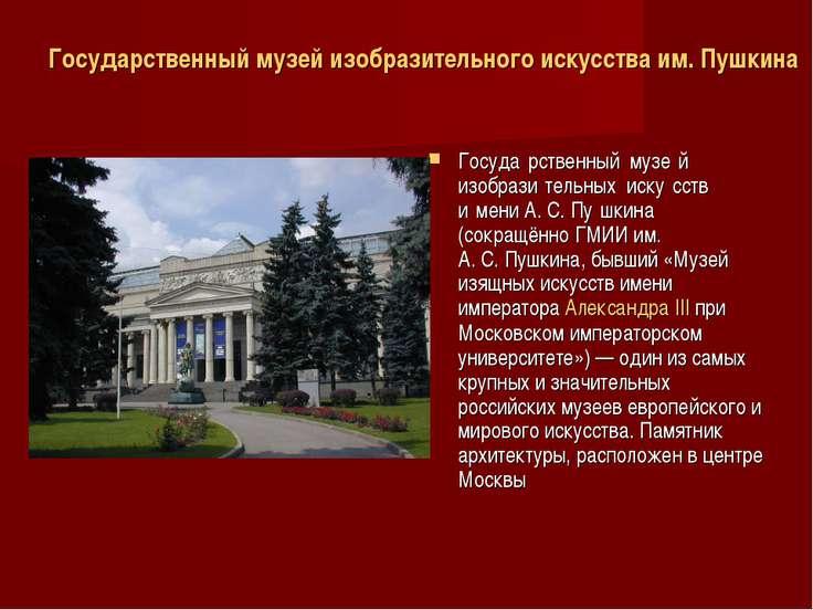 Государственный музей изобразительного искусства им. Пушкина Госуда рственный...