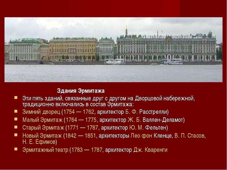 Здания Эрмитажа Эти пять зданий, связанные друг с другом на Дворцовой набереж...