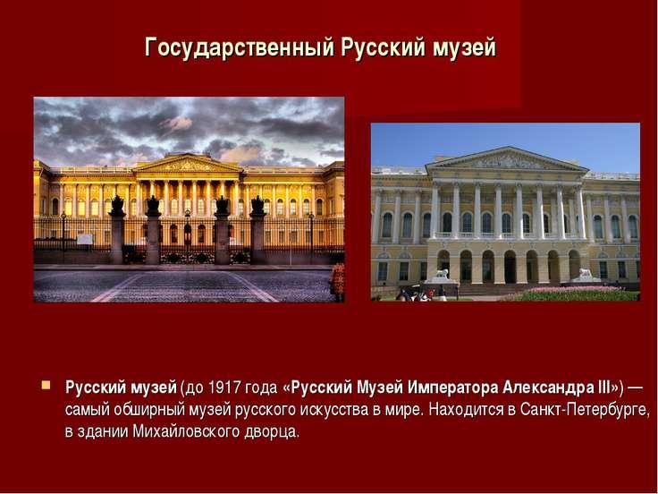 Государственный Русский музей Русский музей (до 1917 года «Русский Музей Импе...