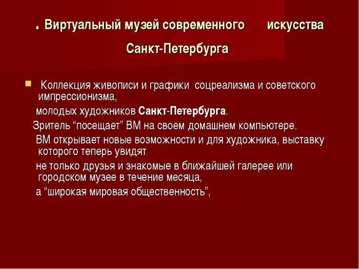 . Виртуальный музей современного искусства Санкт-Петербурга Коллекция живопис...