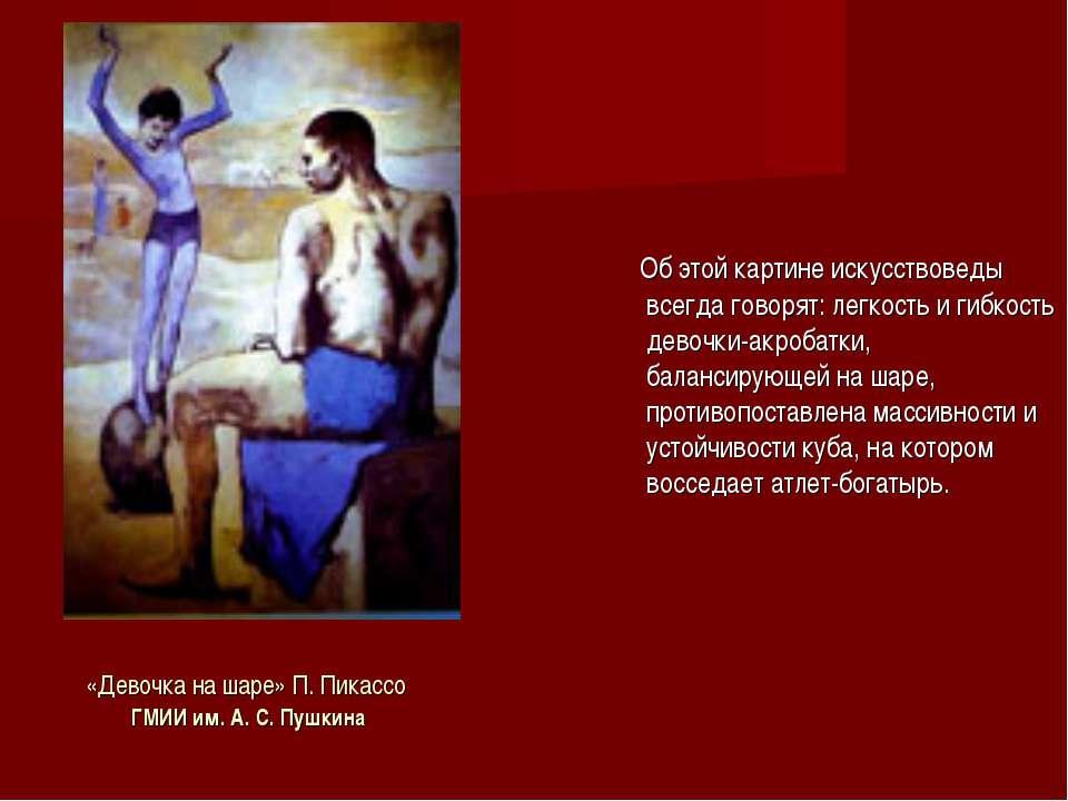 «Девочка на шаре» П. Пикассо ГМИИ им. А.С.Пушкина Об этой картине искусство...