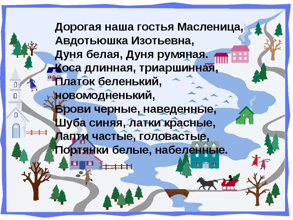 Дорогая наша гостья Масленица, Авдотьюшка Изотьевна, Дуня белая, Дуня румяная...