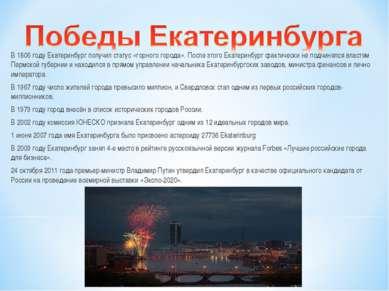 В 1806 году Екатеринбург получил статус «горного города». После этого Екатери...
