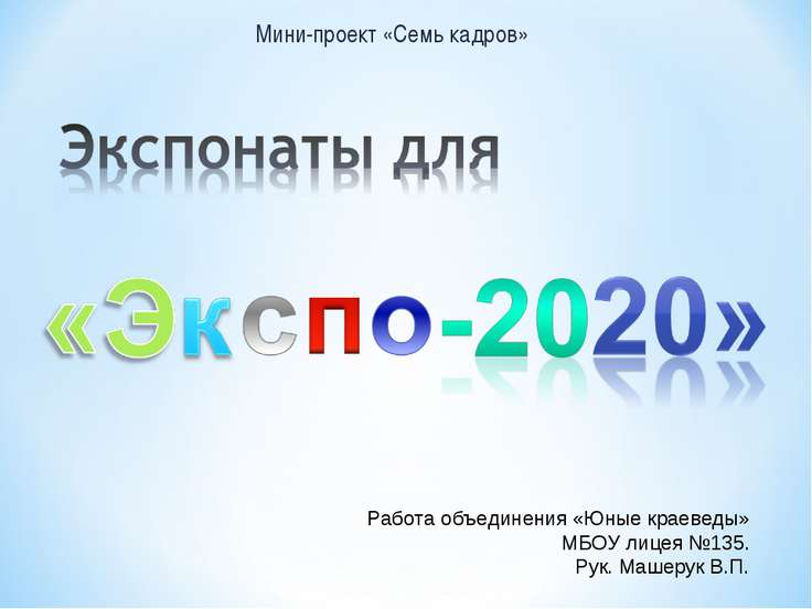Мини-проект «Семь кадров» Работа объединения «Юные краеведы» МБОУ лицея №135....