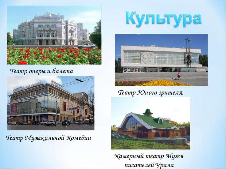 Театр оперы и балета Театр Юного зрителя Театр Музыкальной Комедии Камерный т...