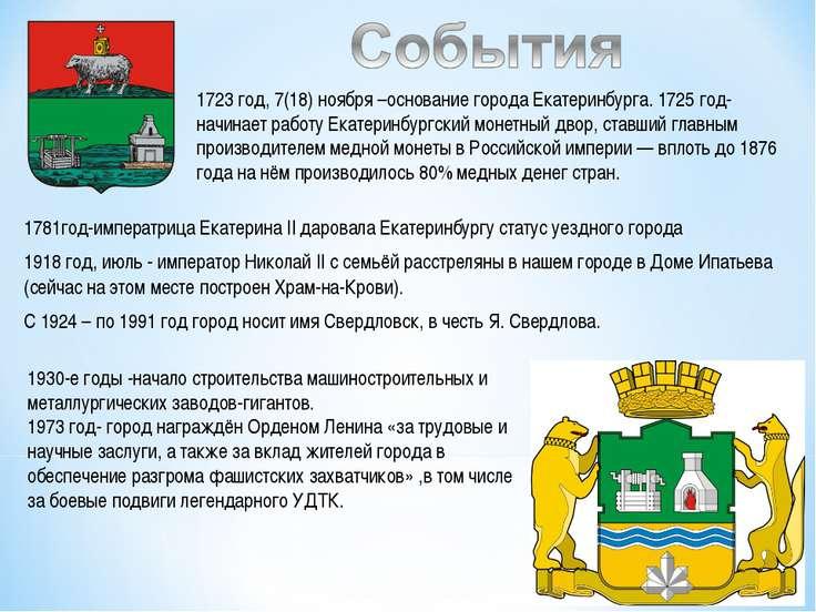 1781год-императрица Екатерина II даровала Екатеринбургу статус уездного город...