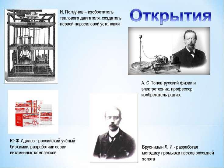 Брусницын Л. И - разработал методику промывки песков россыпей золота А. С Поп...