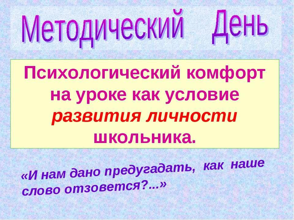 Психологический комфорт на уроке как условие развития личности школьника. «И ...