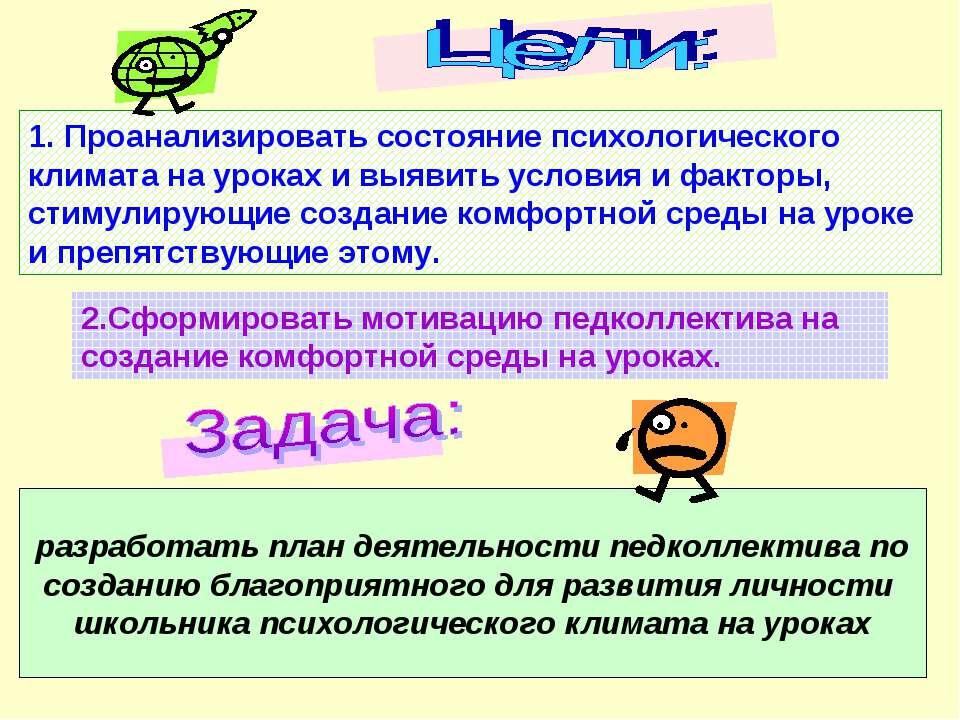 1. Проанализировать состояние психологического климата на уроках и выявить ус...