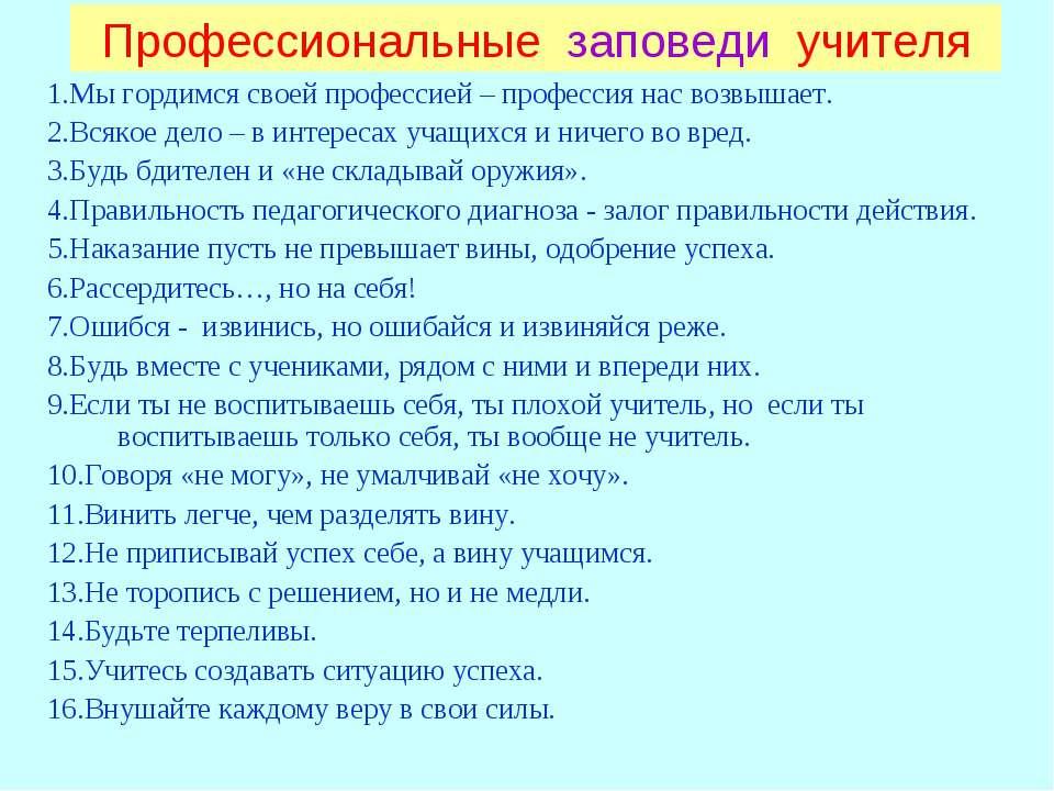 Профессиональные заповеди учителя 1.Мы гордимся своей профессией – профессия ...