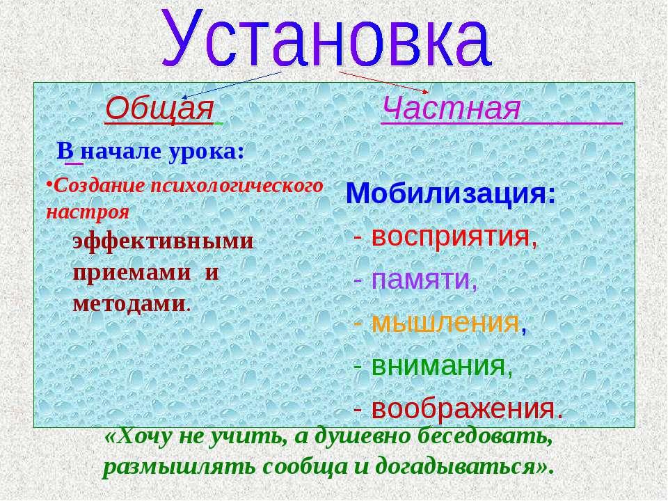 Общая Частная Мобилизация: - восприятия, - памяти, - мышления, - внимания, - ...