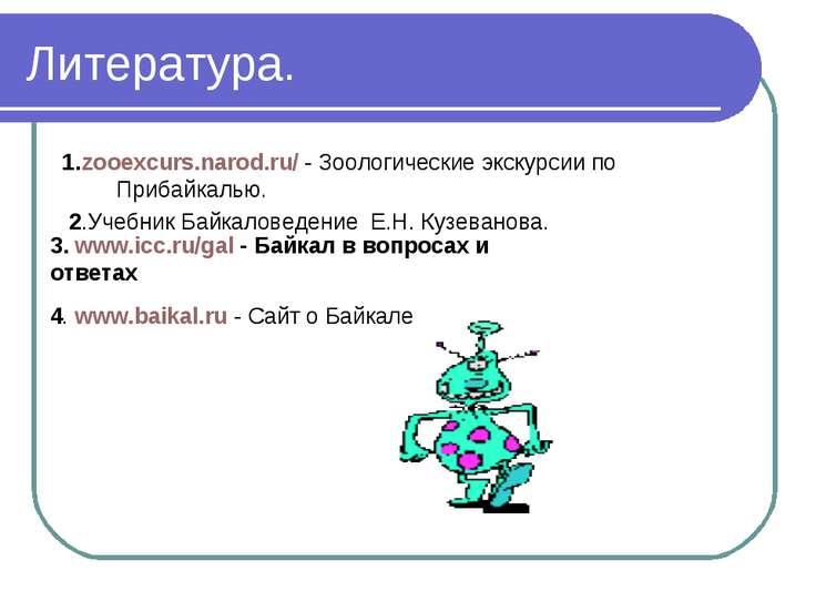 Литература. 1.zooexcurs.narod.ru/ - Зоологические экскурсии по Прибайкалью. 2...