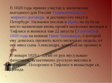 В 1828 года принял участие в заключении выгодного для России Туркманчайского ...