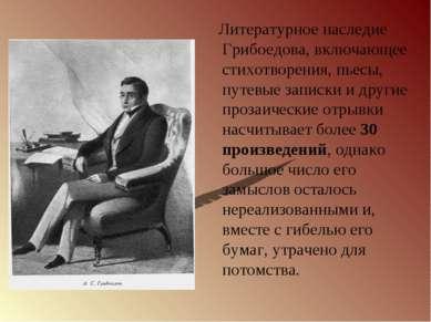 Литературное наследие Грибоедова, включающее стихотворения, пьесы, путевые за...