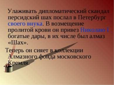 Улаживать дипломатический скандал персидский шах послал в Петербург своего вн...