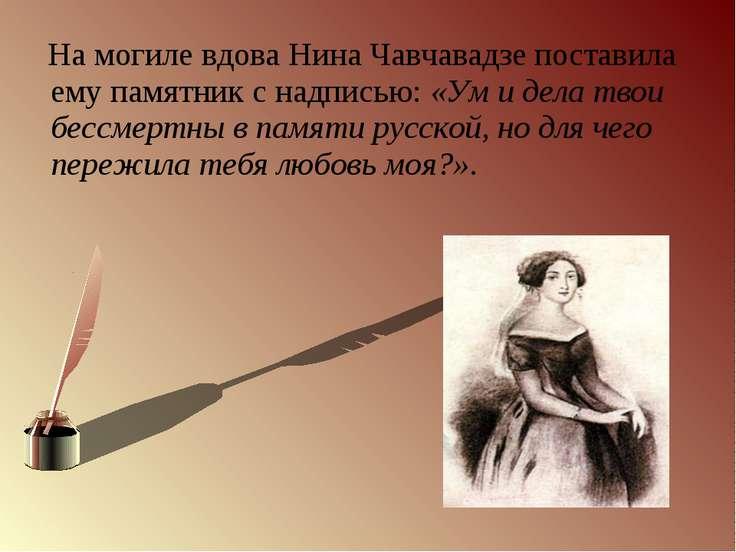 На могиле вдова Нина Чавчавадзе поставила ему памятник с надписью: «Ум и дела...