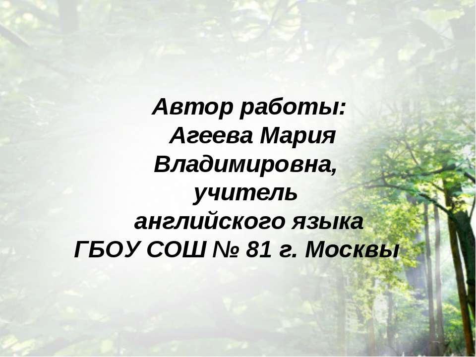 Автор работы: Агеева Мария Владимировна, учитель английского языка ГБОУ СОШ №...