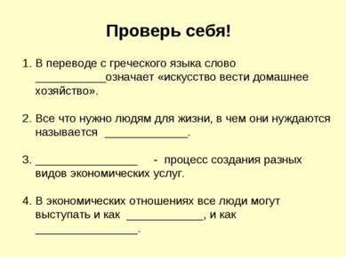 Проверь себя! В переводе с греческого языка слово ___________означает «искусс...