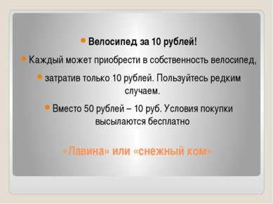 «Лавина» или «снежный ком» Велосипед за 10 рублей! Каждый может приобрести в ...