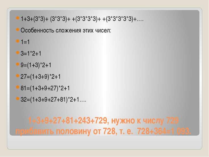 1+3+9+27+81+243+729, нужно к числу 729 прибавить половину от 728, т. е. 728+3...