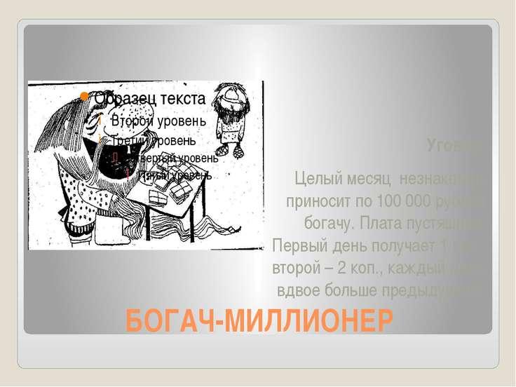 БОГАЧ-МИЛЛИОНЕР Уговор. Целый месяц незнакомец приносит по 100 000 рублей бог...