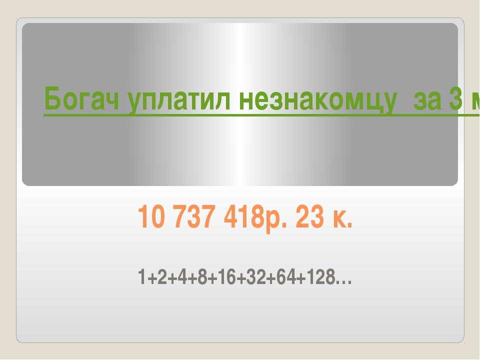 Богач уплатил незнакомцу за 3 млн.р. 10 737 418р. 23 к. 1+2+4+8+16+32+64+128…