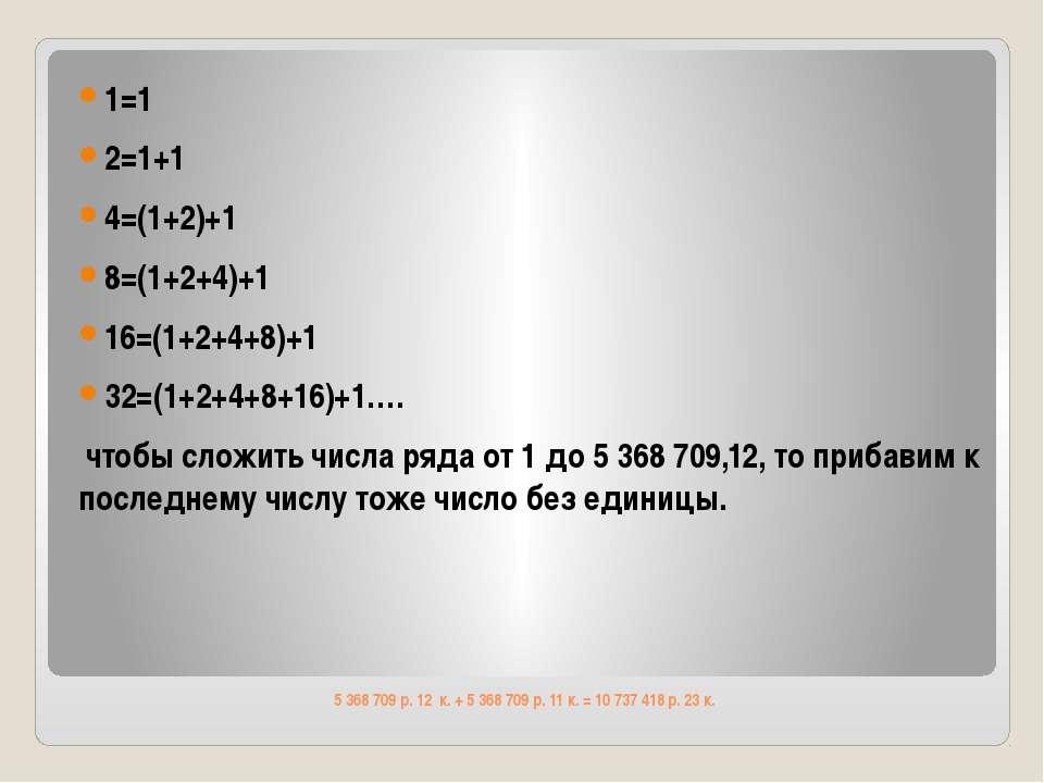 5368709 р. 12 к. + 5368709 р. 11 к. = 10737418 р. 23 к. 1=1 2=1+1 4=(1+...
