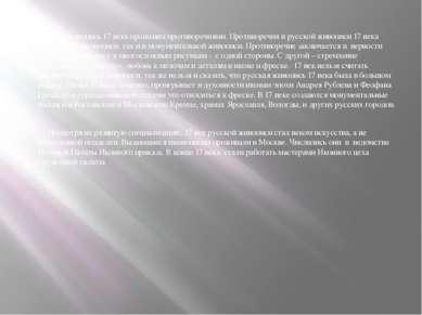 Русская живопись 17 века пронизана противоречиями. Противоречия в русской жив...