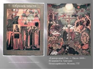 Сретение иконы Богоматери ладимирской. вторая четверть - середина XVII в. Из ...