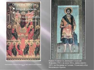 Иосиф Владимиров. Сошествие Св. Духа на апостолов. 1666 г. Церковь Св. Троицы...