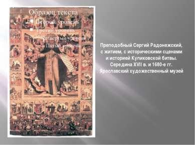 Преподобный Сергий Радонежский, с житием, с историческими сценами и историей ...