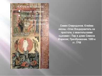 Семен Спиридонов. Клейма иконы «Спас Вседержитель на престоле, с евангельским...