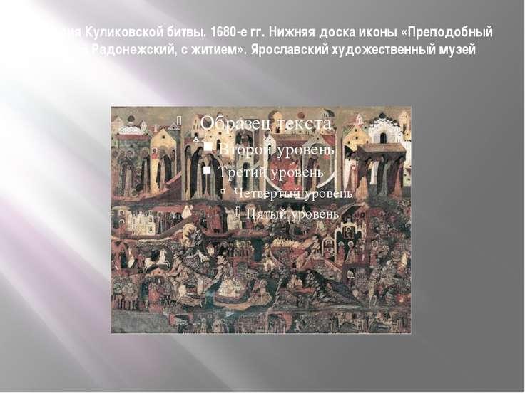 История Куликовской битвы. 1680-е гг. Нижняя доска иконы «Преподобный Сергий ...