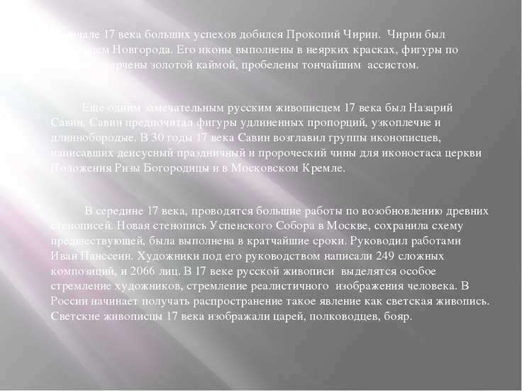 В начале 17 века больших успехов добился Прокопий Чирин. Чирин был уроженцем ...