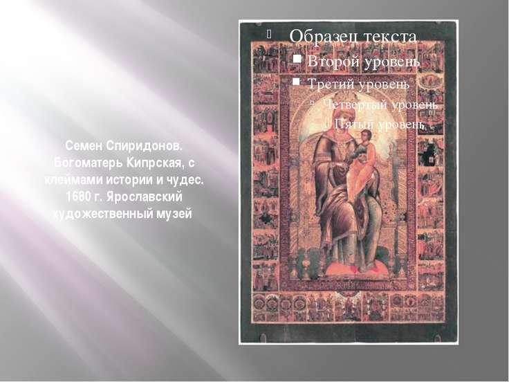 Семен Спиридонов. Богоматерь Кипрская, с клеймами истории и чудес. 1680 г. Яр...