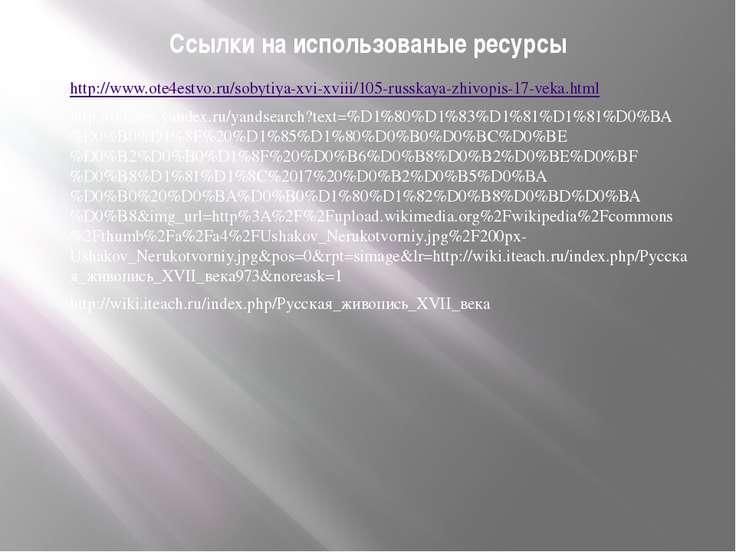 Ссылки на использованые ресурсы http://www.ote4estvo.ru/sobytiya-xvi-xviii/10...